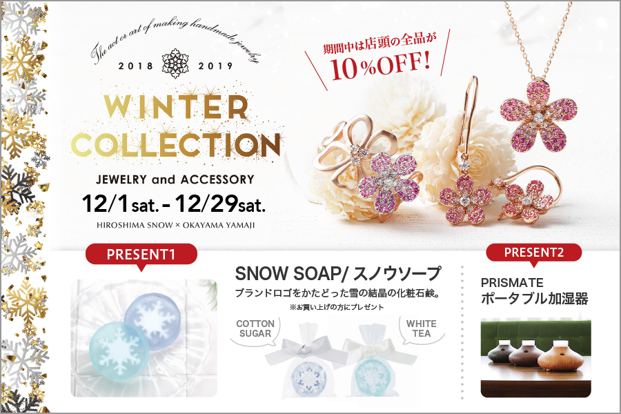 『WINTER COLLECTION』