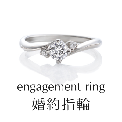 engagement ring / 婚約指輪