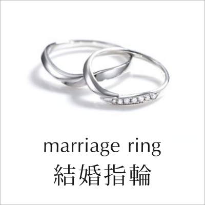 marriage ring / 結婚指輪