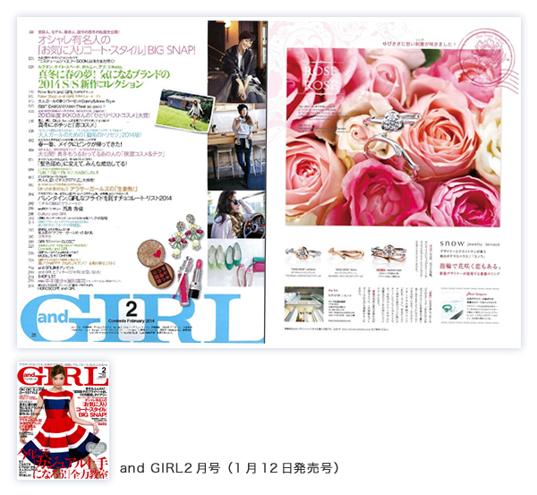 and GIRL2月号 (1月12日発売号)