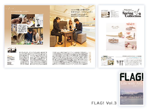 FLAG! Vol.3 Life with Art 広島のアート(3月30日発売)