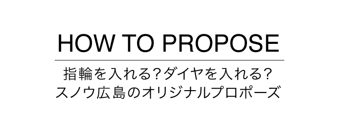 how to propose 〜プロポーズについて〜